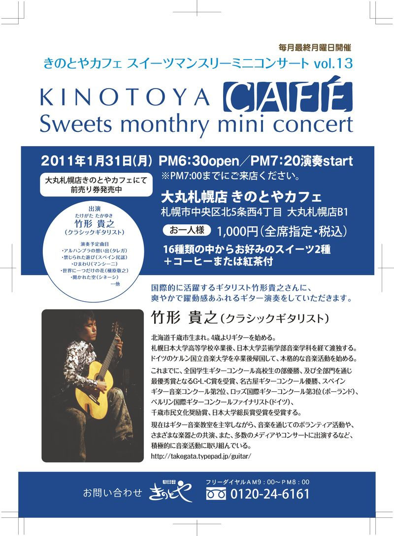 Kinotoya_live_110131_out