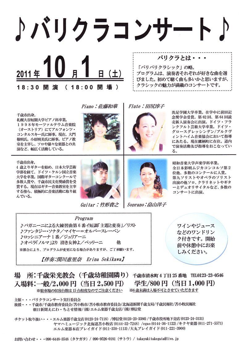 バリクラ2011.10.1