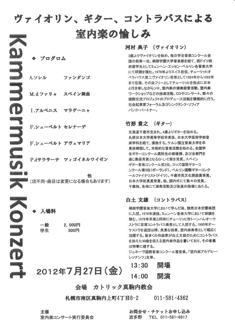 せせらぎコンサート札幌