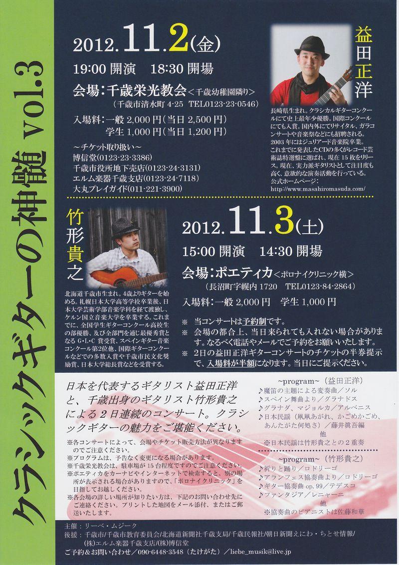 2012神髄チラシ