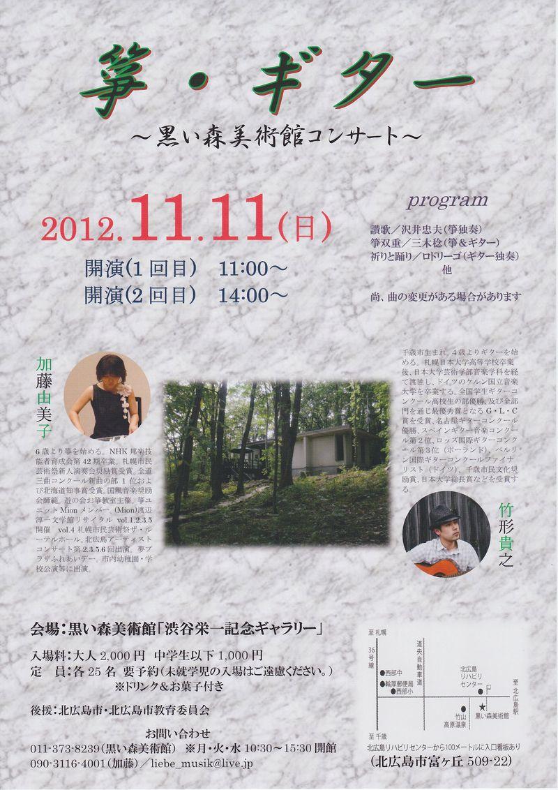 2012黒い森