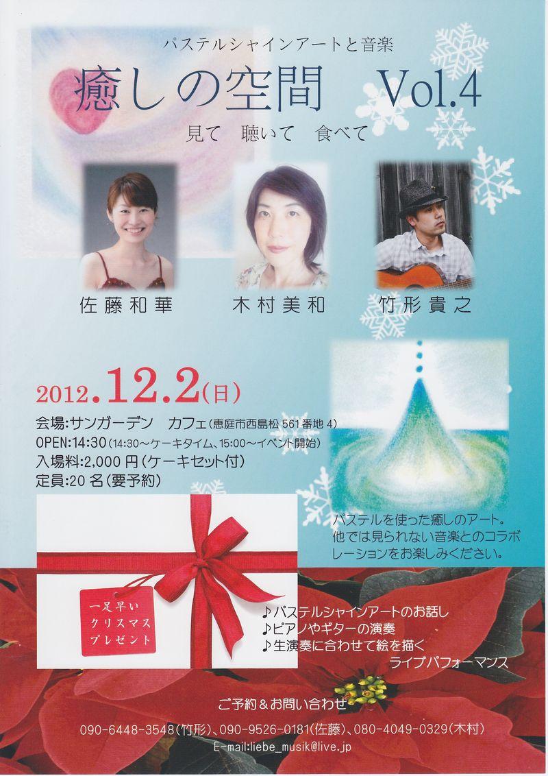 癒し2012