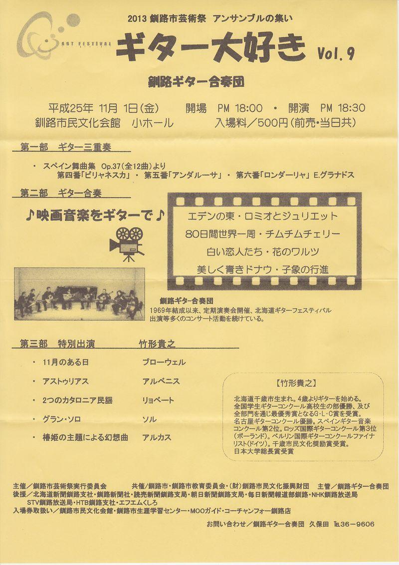 釧路市芸術祭2013